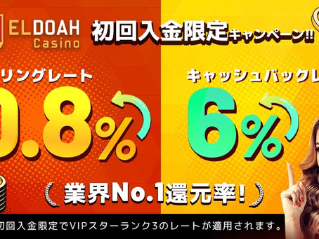 エルドアカジノ 【0.8%高還元!】初回入金限定キャンペーン!