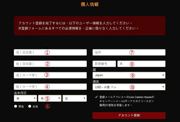 ライブカジノハウス 登録2.png