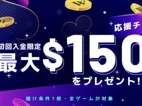ワンダーカジノ 【初回入金限定】最大$150の応援チップをプレゼント!