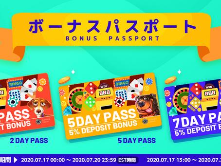 【業界初】ワンダーカジノ ボーナスパスポート