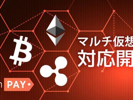 ワンダーカジノ マルチ仮想通貨の決済サービスを導入