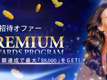 ワンダーカジノ【特別招待オファー】最大で$5000をGET