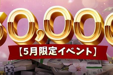LIVECASINOHOUSEの5月限定!30000ドルボーナスチャレンジ