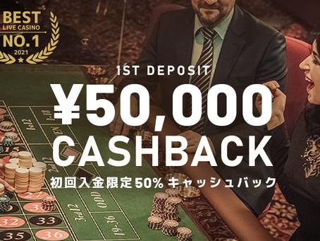 エルドアカジノ【初回入金限定】最大額50,000円キャッシュバック