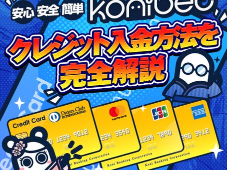 コニベット 使えるクレジットカードの種類と入金方法