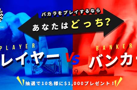 ワンダーカジノ【結果発表】あなたはどっち派? バンカー、プレイヤー対決!