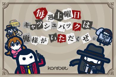 コニベット 毎週土曜日【キャッシュバック】