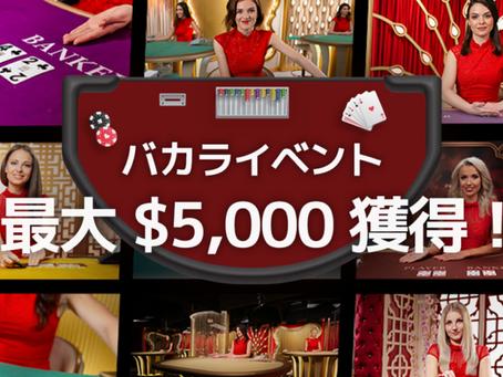 ワンダーカジノ バカライベント開催 最高賞金$5000