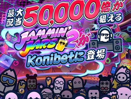 コニベット Jammin'Jars 2が遊べる【最大倍率50,000】