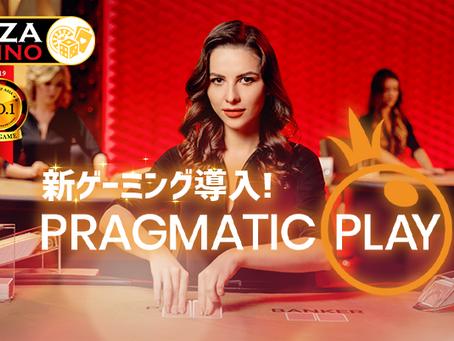 パイザカジノに新ソフトウェア導入!(Pragmatic Play Live)