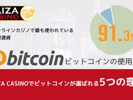 パイザカジノ 人気決済方法ビットコイン!