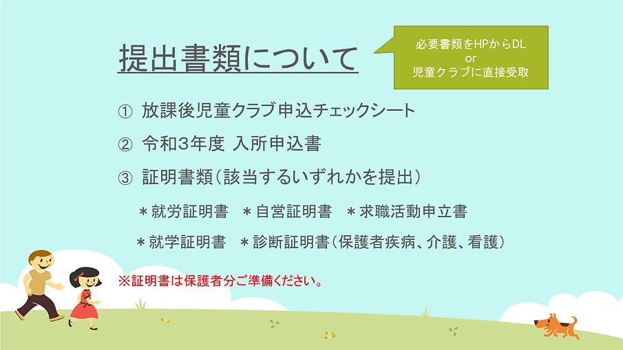 申込の流れ②HP掲載用.png