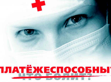 Пятничные посиделки с управляющим: что должен доказывать пациент, недовольный лечеием