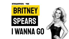 Britney Spears - I Wanna Go | Música Declamada