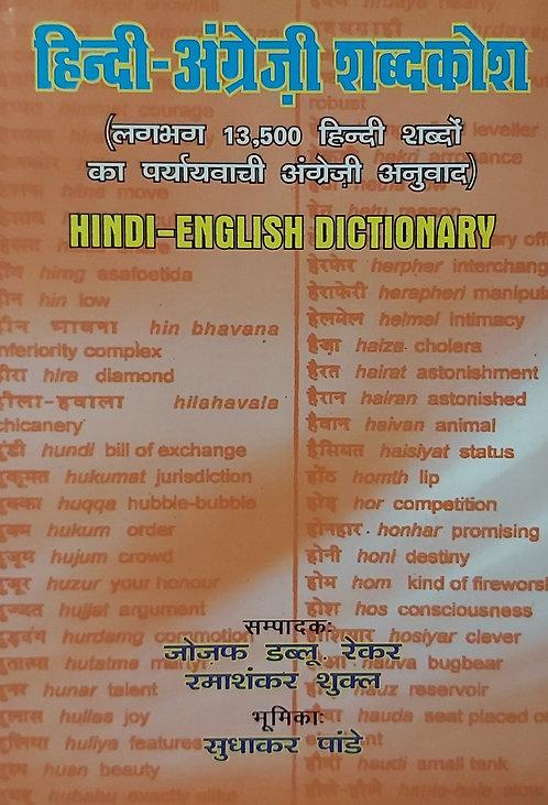 Hindi-English Dictionary (Star Publication)
