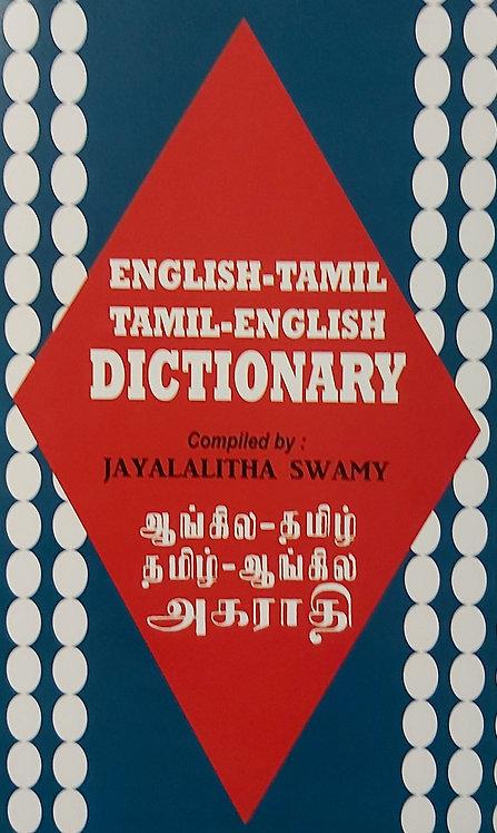 English - Tamil / Tamil - English Dictionary