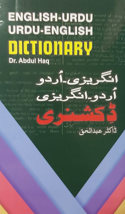 English - Urdu / Urdu - English Combined Dictionary