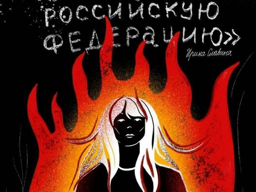 «В моей смерти прошу винить Российскую Федерацию»