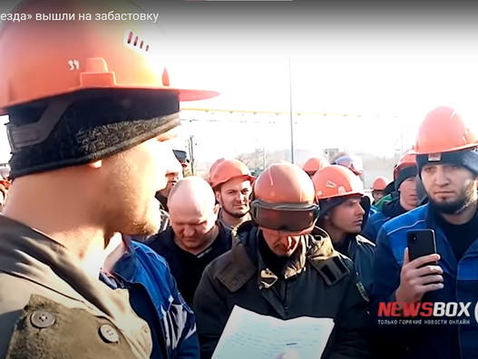 "Забастовка на судостроительном комплексе ""Звезда"" под Владивостоком"