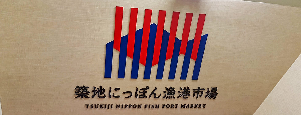 tsukiji, mercado del pescado,tokio, tokyo