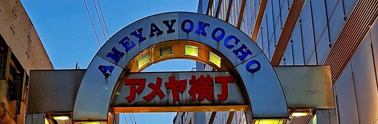 ameyayokocho, market, mercado, tokio ,tokyo