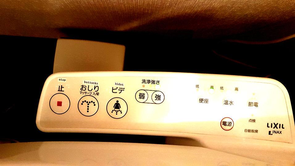 wc japones