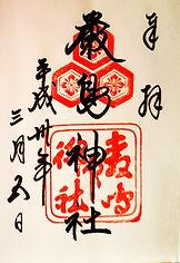 shuin, sello templo