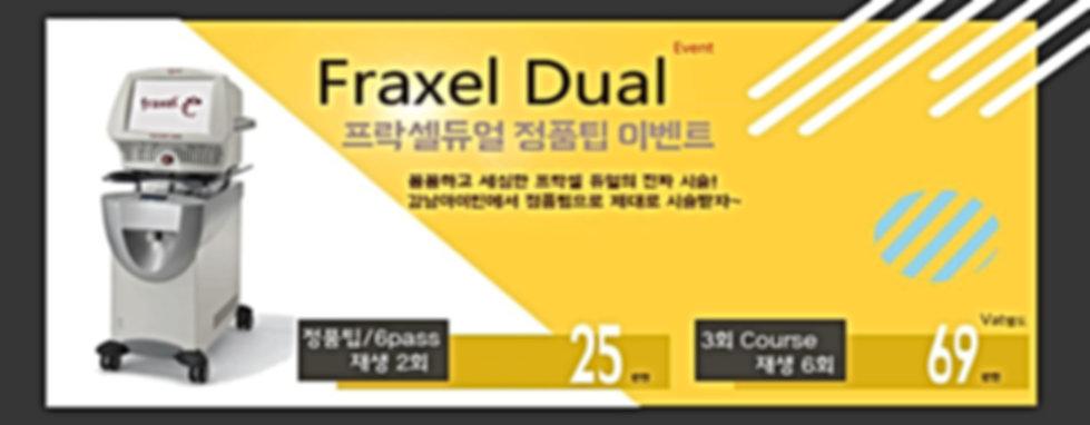 프락셀듀얼강남아이린.JPG