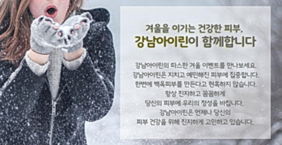 겨울이벤트-멘트.jpg