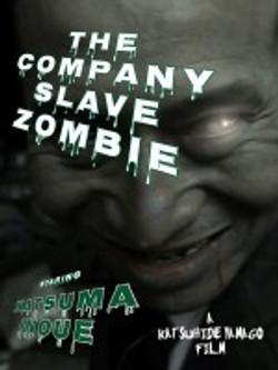 THE COMPANY SLAVE ZOMBIE