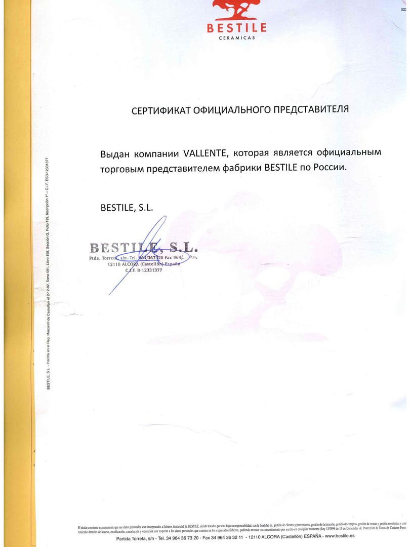 Керамическая плитка Bestile дистрибутор.