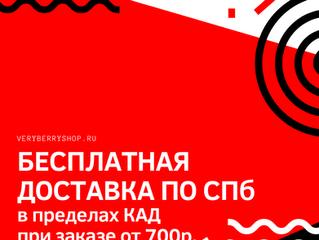 Доставка во время карантина в СПб | Товары для кондитера VeryBerryShop.ru