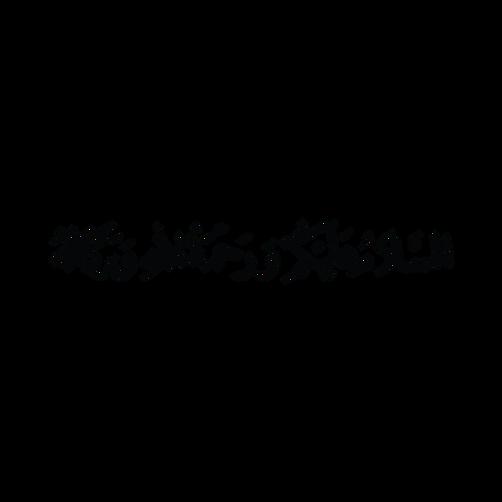 —Pngtree—assalamualaikum_arabic_vect