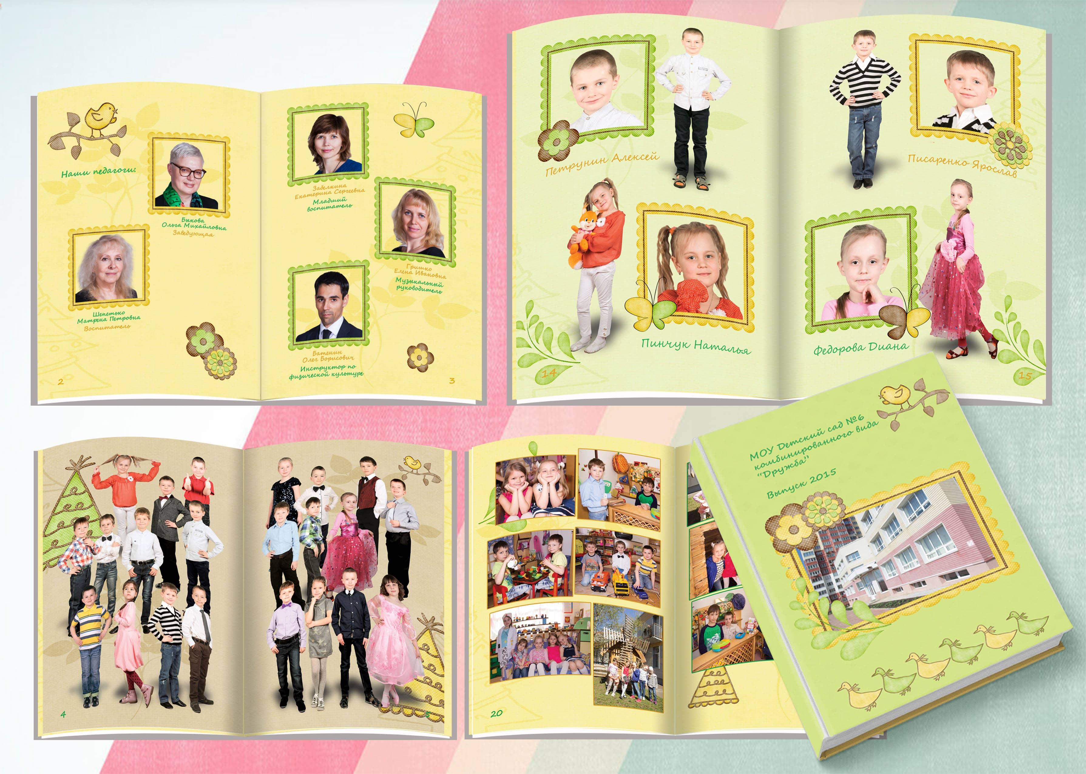выпускные-альбомы-детских-садов