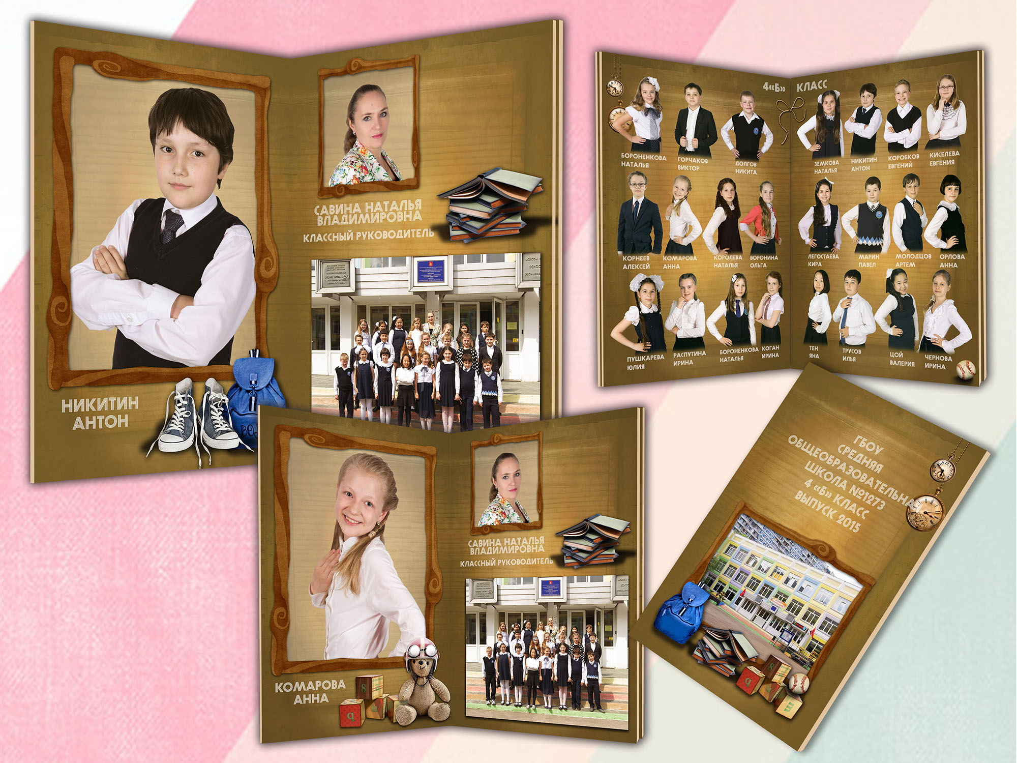 выпускная-фотокнига-младших-классов