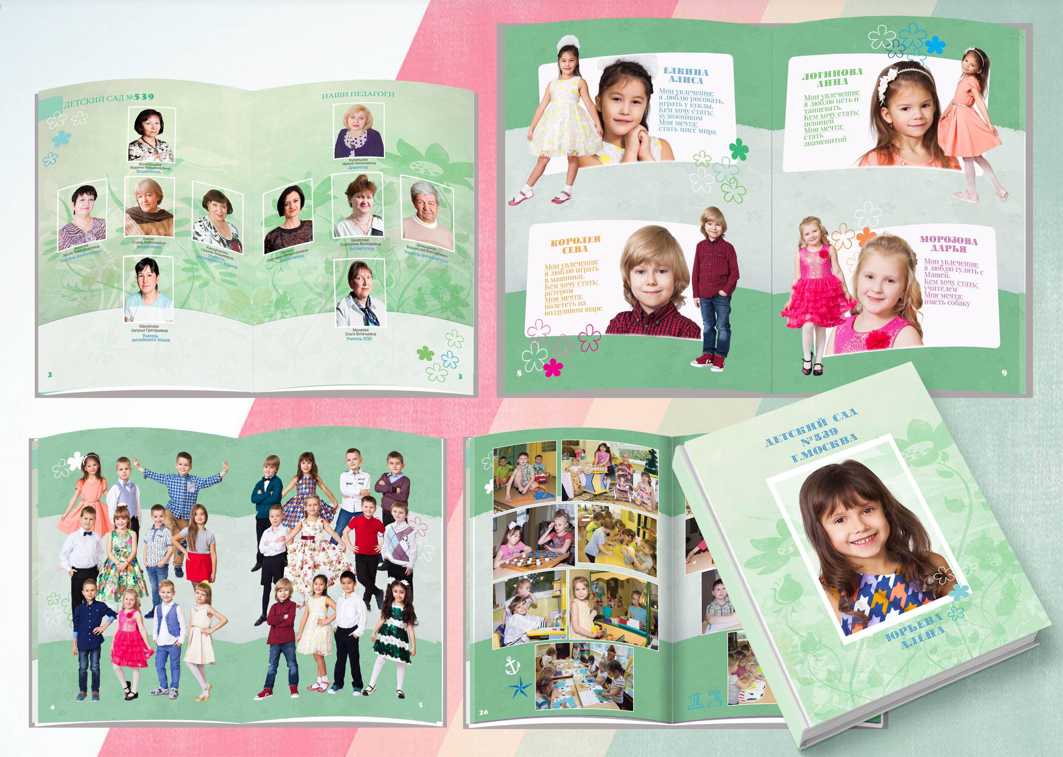 фотоальбом-детский-сад