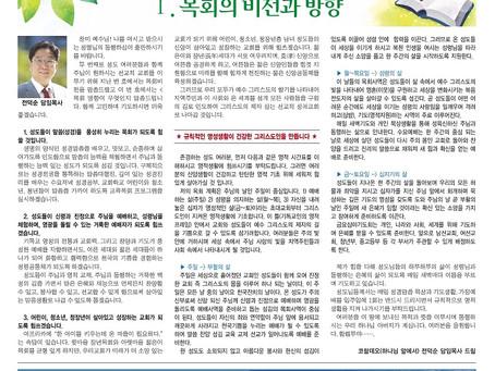 거룩한 골짜기 26호