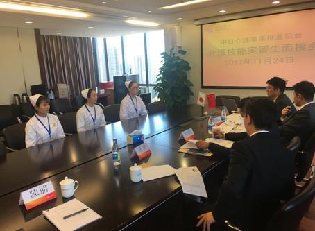 中国介護技能実習生面接準備