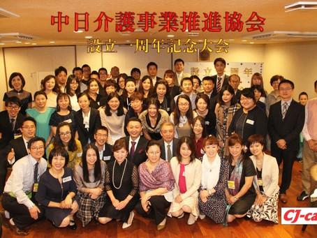 中日介護事業推進協会設立一周年