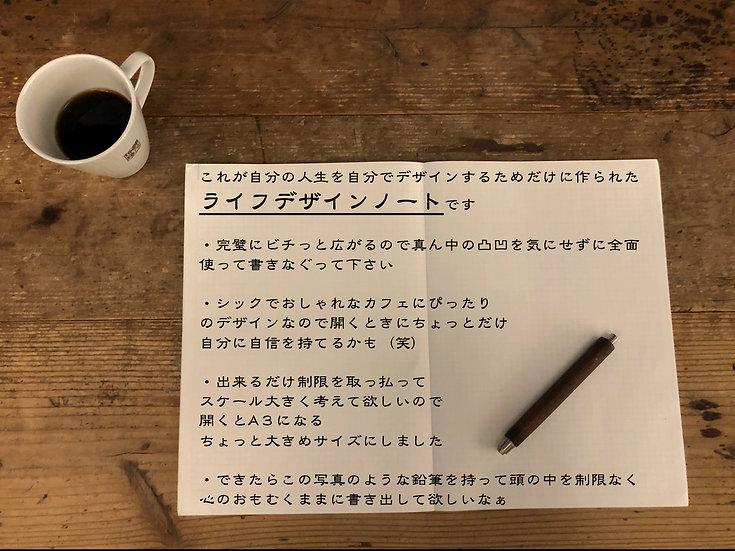 ライフデザインノート