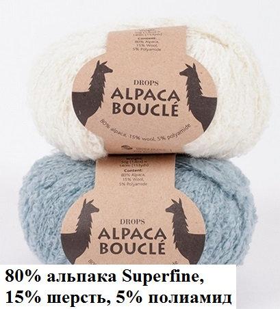 Alpaca Bouclé Drops