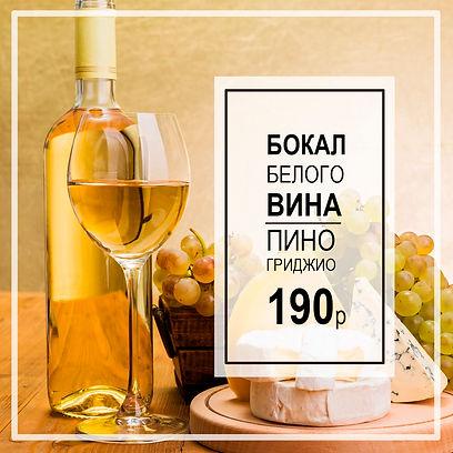 бокал вина 190р.jpg