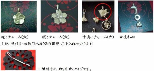 14.12BLOG用サントリー美術館_根付け商品リスト (600x280).jpg