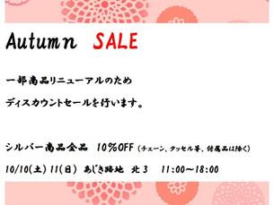 SALE情報 2015年10月10日(土)11日(日)京都・あじき路地 北3 に出店のお知らせ
