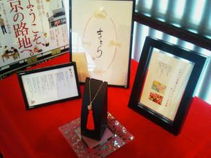 2014年11月8日(土)京都・あじき路地 南1 に出店致します。