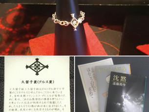 2017年1月京都あじき路地 出店のお知らせ