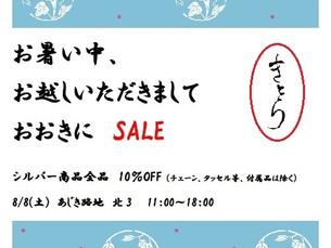 SALE情報 2015年8月8日(土)京都・あじき路地 北3 に出店のお知らせ