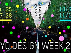 2015年10月30,31日、11月1,2,3日東京デザインウィーク ハンドメイドマーケット 出店のお知らせ