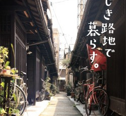 2015年5月9日(土)京都・あじき路地 南1 に出店 & あじき路地さんの本 『あじき路地でくらす。』 が発刊されました。