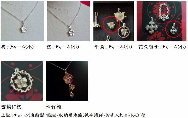 14.12BLOG用サントリー美術館_チェーン商品リスト (600x377).jpg